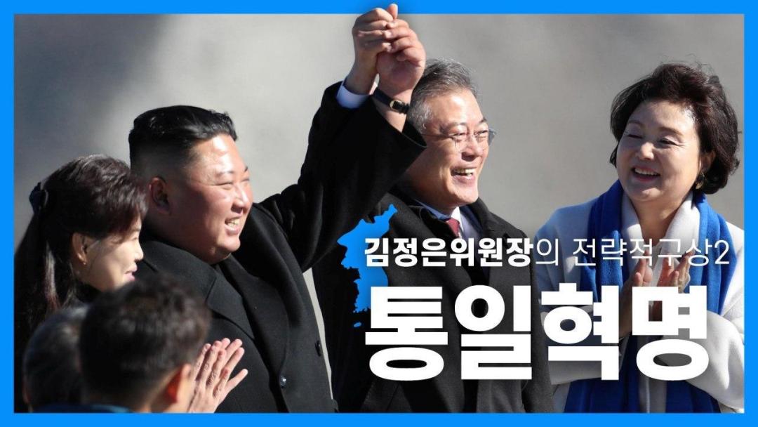 닥터스테판15회 <김정은위원장의 전략적구상2- 통일혁명>
