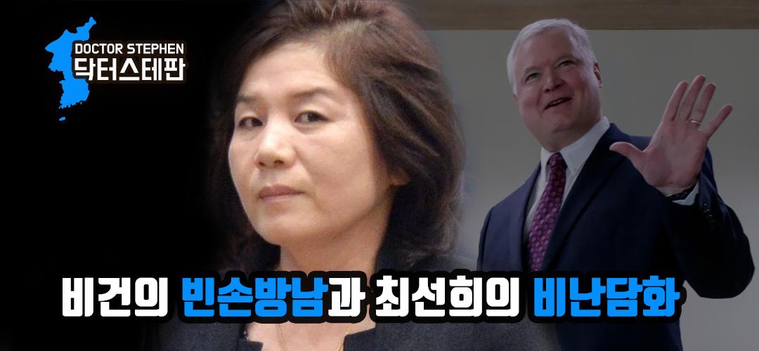 닥터스테판17회 <비건의 빈손방남과 최선희의 비난담화>