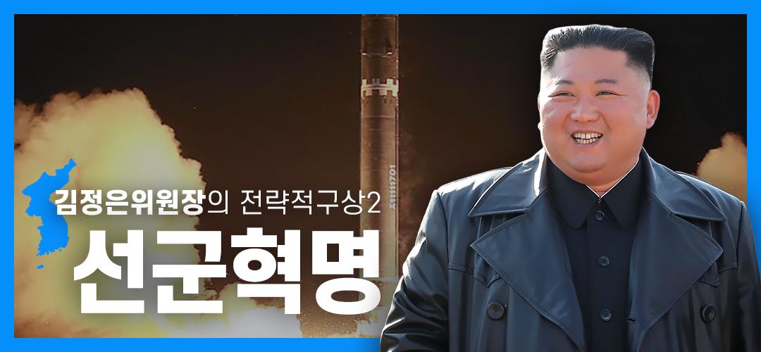 닥터스테판19회 <선군혁명>