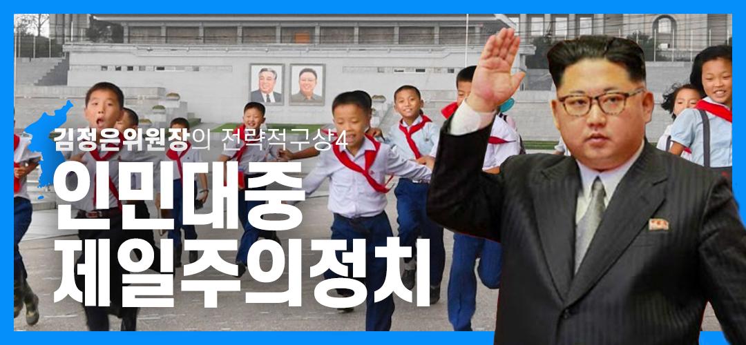 닥터스테판20회 <인민대중제일주의정치>
