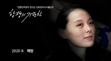<항쟁의기관차>8월호 <해방>발행!