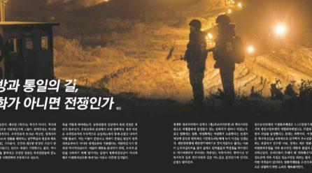 [항쟁의기관차8 – 해방] 해방과 통일의 길, 평화가 아니면 전쟁인가