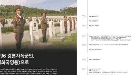 [항쟁의기관차8 – 해방] 1996 강릉자폭군인, <공화국영웅>으로