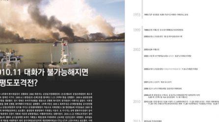 [항쟁의기관차8 – 해방] 2010.11 대화가 불가능해지면 연평도포격전?