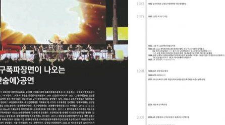 [항쟁의기관차8 – 해방] 지구폭파장면이 나오는 <단숨에>공연