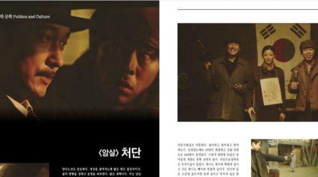 [항쟁의기관차8 – 해방] <암살> 처단