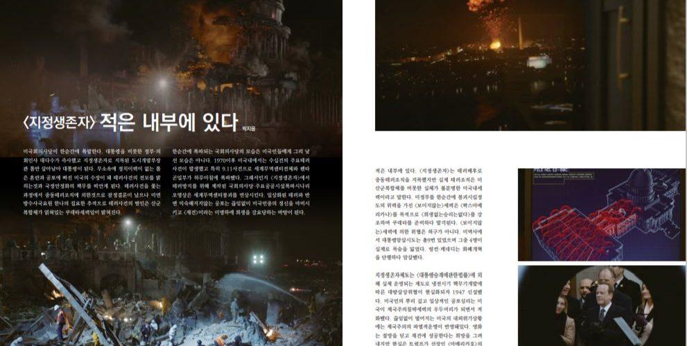 [항쟁의기관차9 – DVD] <지정생존자> 적은 내부에 있다
