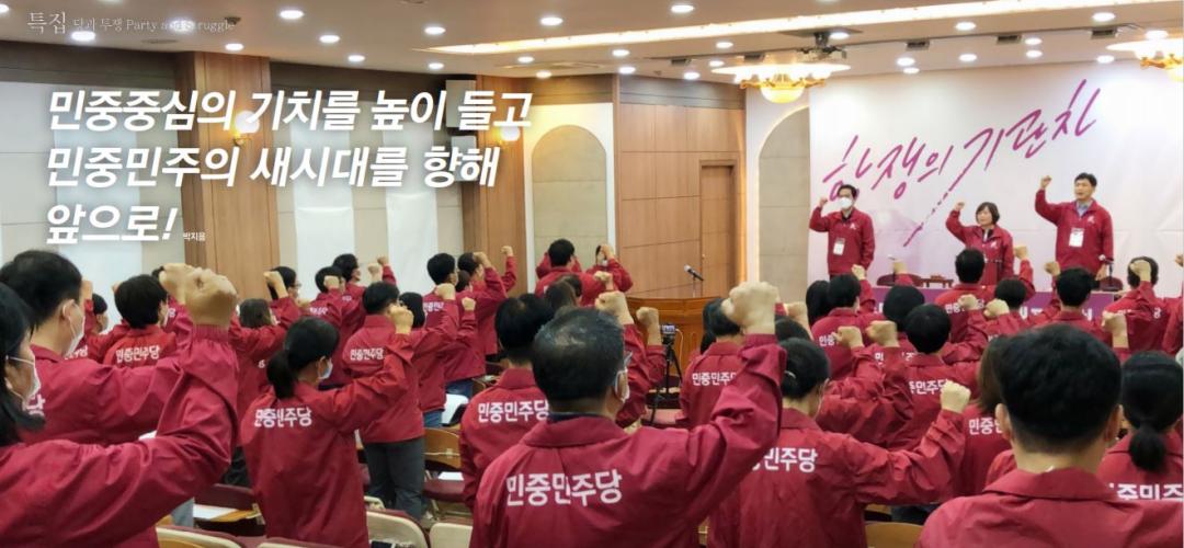 [항쟁의기관차9 – DVD] 민중중심의 기치를 높이 들고 민중민주의 새시대를 향해 앞으로!