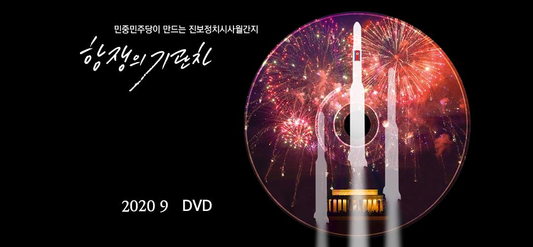 <항쟁의기관차>9월호 <DVD>발행!