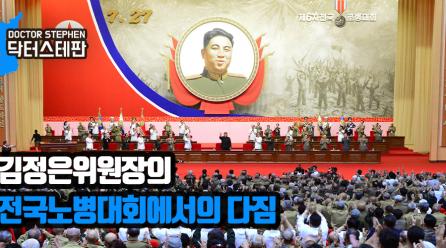 닥터스테판33회 <김정은위원장의 전국노병대회에서의 다짐>