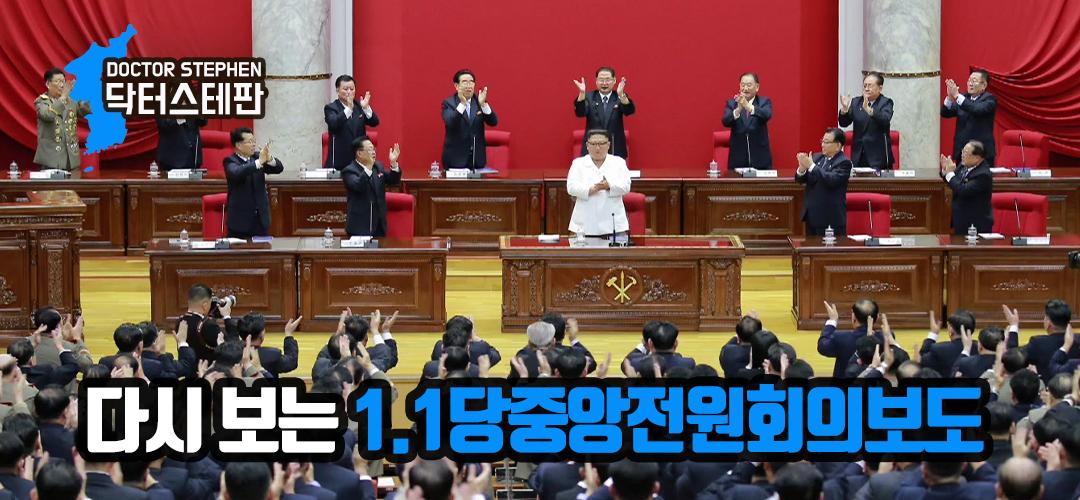 닥터스테판34회 <다시 보는 1.1당중앙전원회의보도>
