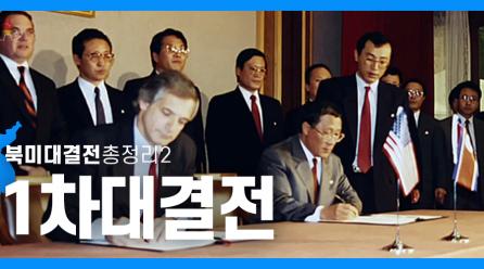 닥터스테판37회 <북미대결전총정리2-1차대결전>