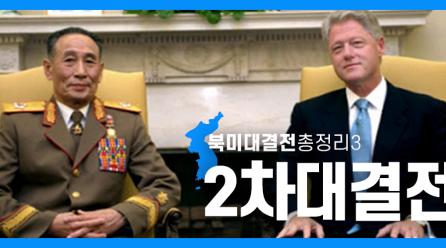 닥터스테판38회 <북미대결전총정리3-2차대결전>