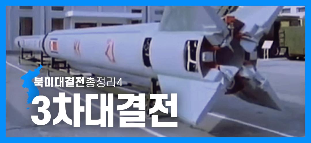 닥터스테판39회 <북미대결전총정리4-3차대결전>