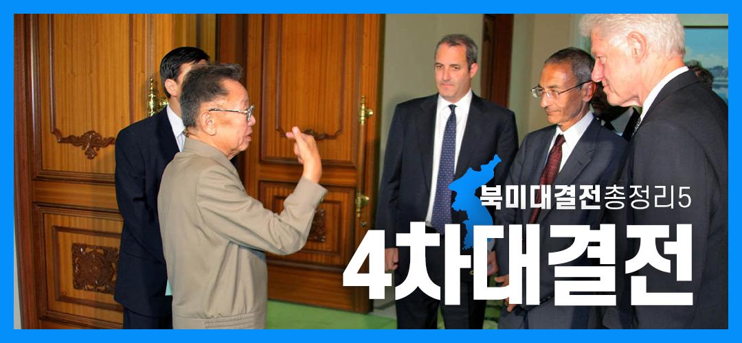 닥터스테판40회 <북미대결전총정리5-4차대결전> 닥터스테판