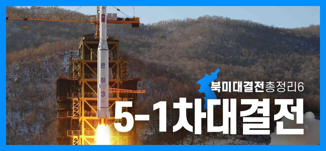 닥터스테판41회 <북미대결전총정리6, 5-1차대결전>