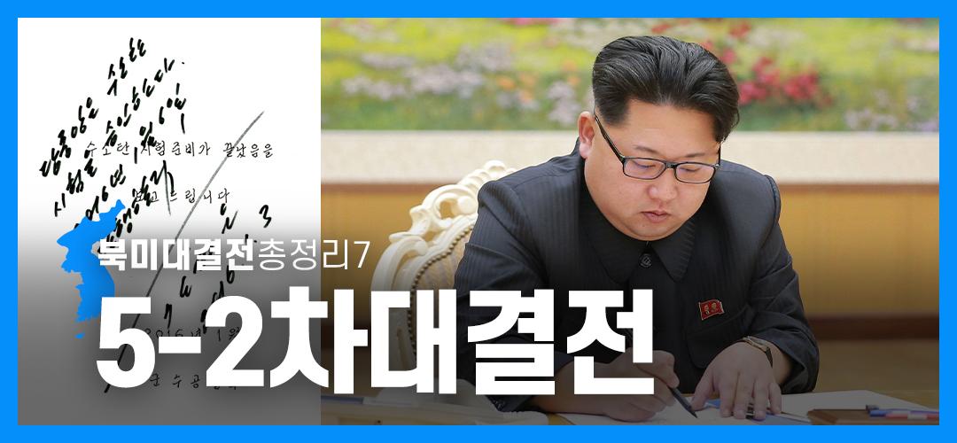 닥터스테판42회 <북미대결전총정리7, 5-2차대결전>