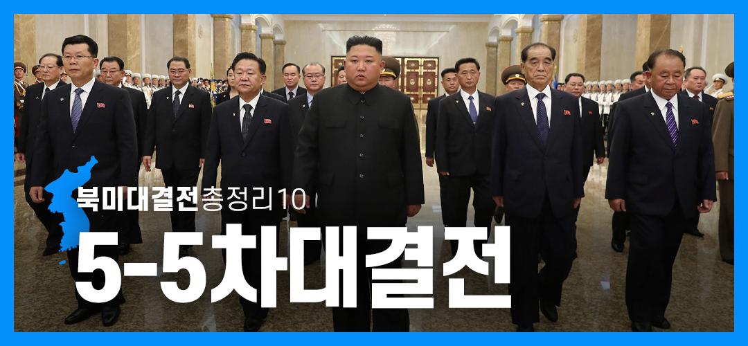 닥터스테판45회 <북미대결전총정리10, 5-5차대결전>