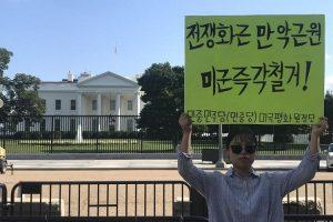 <민족자주의 그날을 앞당기는 투쟁> 9차미국평화원정 161일째 … 미국평화원정시위 총1189일째