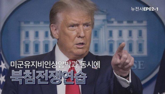 뉴전사3회 <미군유지비인상압박과 동시에 북침전쟁연습>
