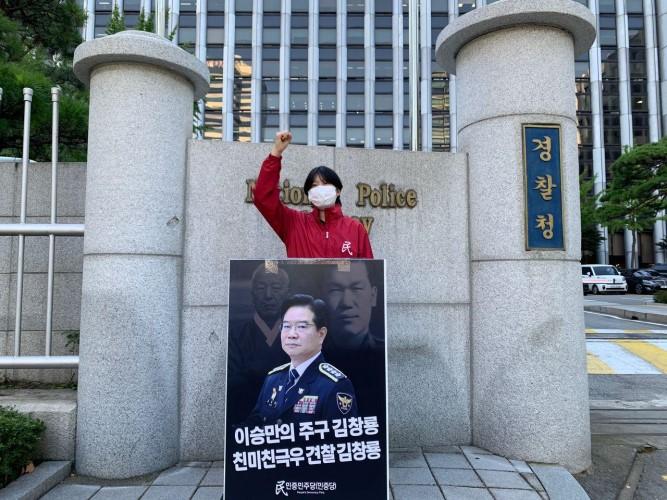 민중민주당 <친미친일친극우견찰청산!김창룡해임!> 필리버스터 2일째