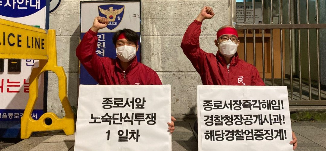 <긴급보도> 민중민주당오승철학생위원장등 민중민주당당원들 철야단식투쟁