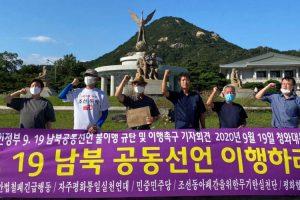 민중민주당 <9.19공동선언불이행규탄> 기자회견연대