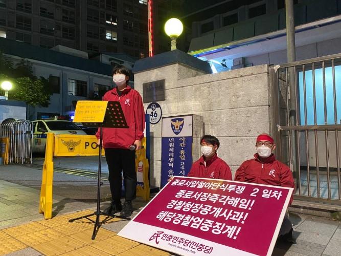 민중민주당 <종로서장 박규석 즉각 해임하고 경찰청장 김창룡 공개사과하라!> .. 대변인실보도