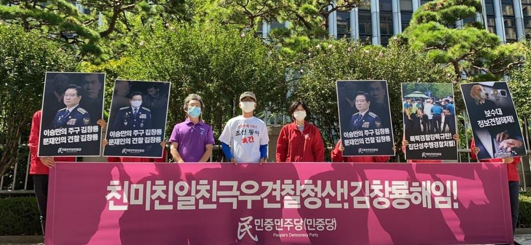 민중민주당, <친미친일친극우견찰청산!김창룡해임!> 투쟁선포식