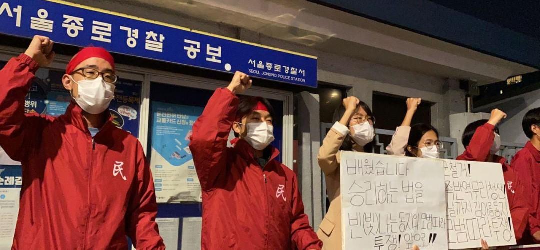 청년레지스탕스석방식에 이어 민중민주당철야단식해단식 .. <더 강력한 투쟁 벌일 것>