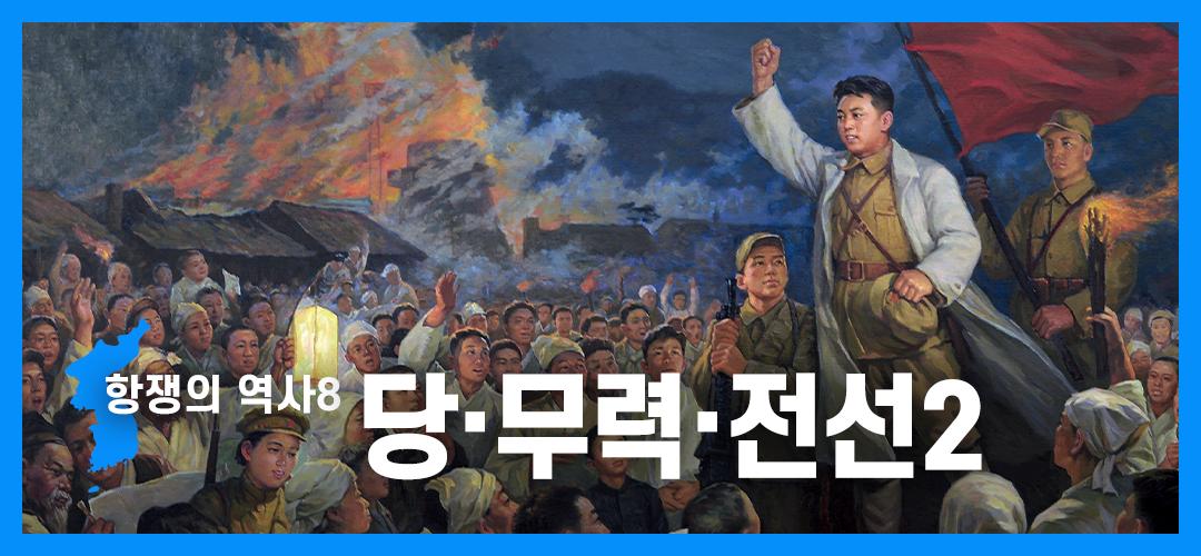 닥터스테판53회 <당·무력·전선2 - 조국해방3대노선>