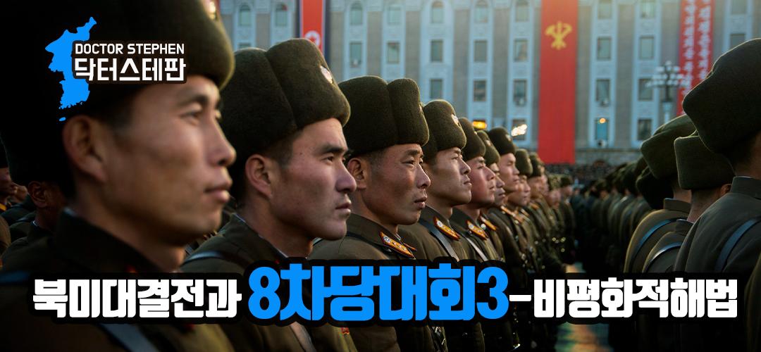 닥터스테판58회 <북미대결전과 8차당대회3-비평화적해법>