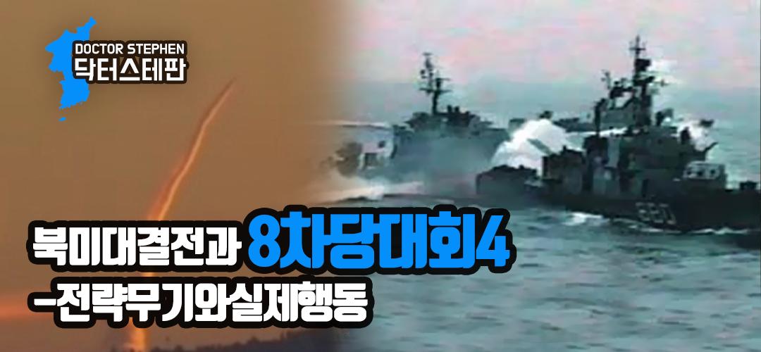 닥터스테판59회 <북미대결전과 8차당대회4-전략무기와실제행동>