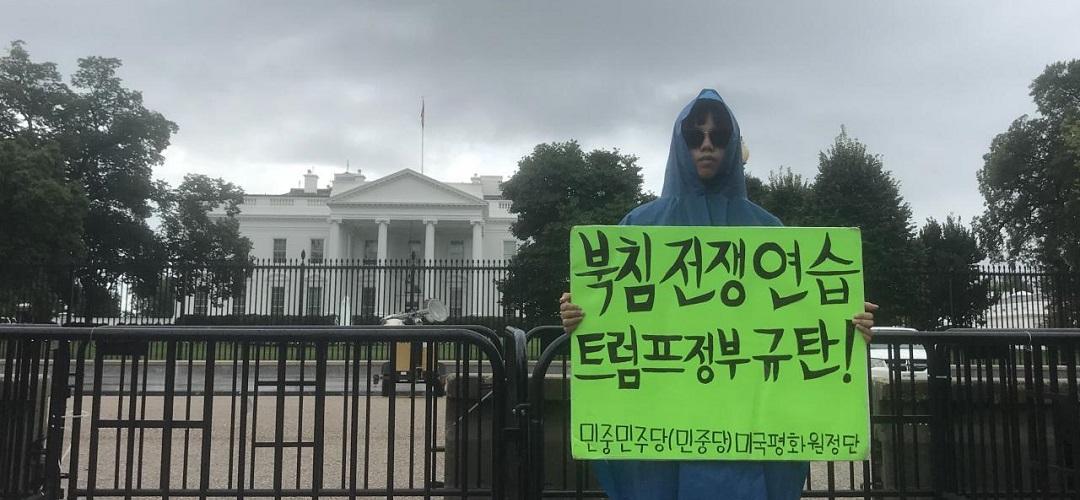 <멈추지 않는 투쟁> 9차미국평화원정 194일째 … 미국평화원정시위 총1222일째