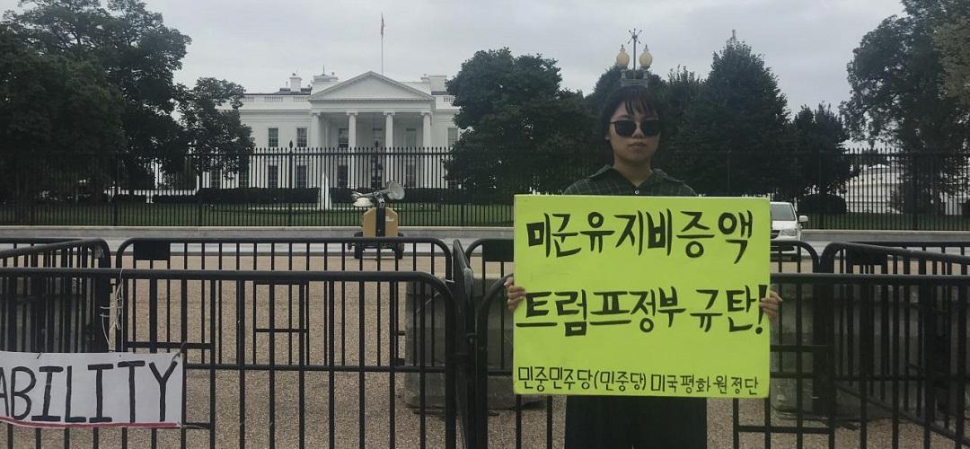 <미군철거로 전쟁없는 한반도 앞당길것> 9차미국평화원정 201일째 … 미국평화원정시위 총1229일째