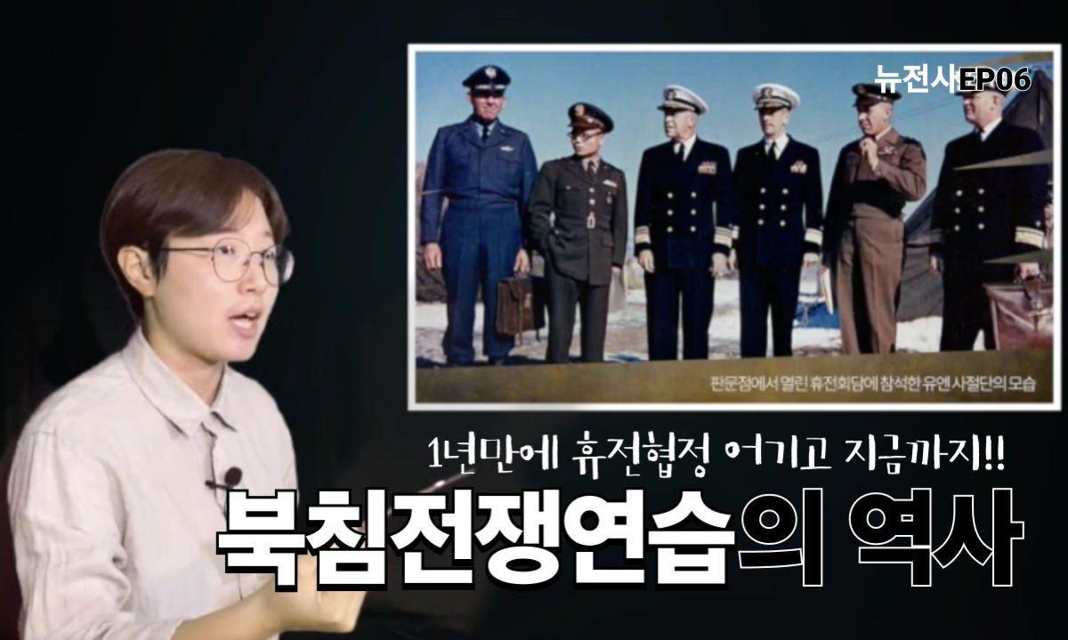 뉴전사6회 <북침전쟁연습의 역사>