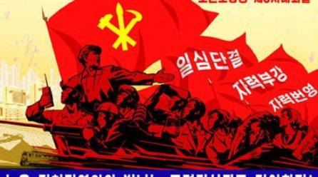 [노동신문] 동무는 오늘 전투계획을 수행하였는가?