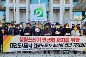 [단신] 대전도시공사환경노조 … 11월총파업