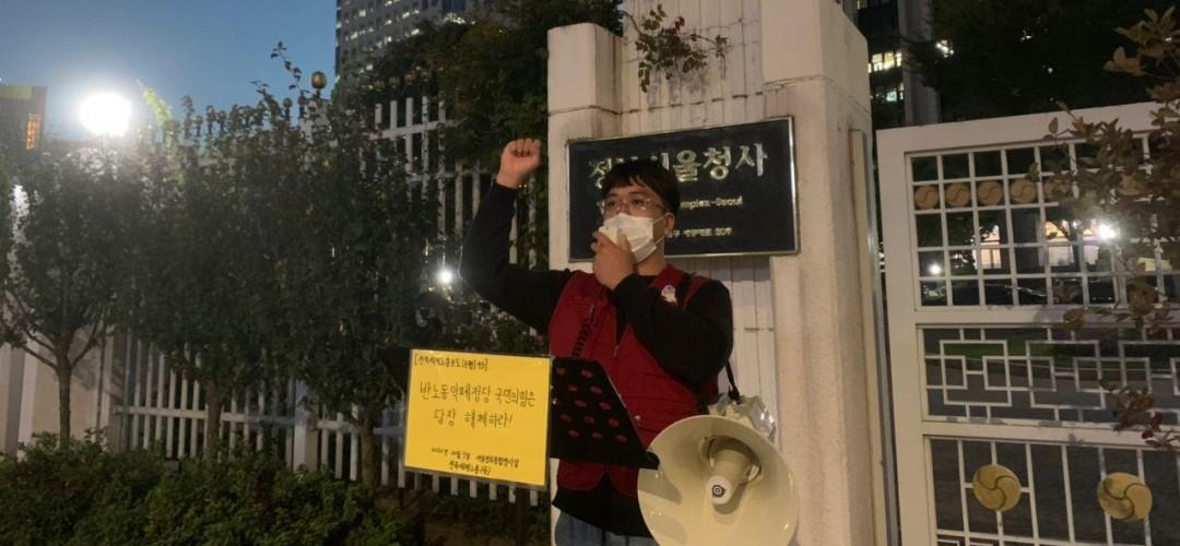 전총 <반노동악폐정당 국민의힘은 당장 해체하라!> 논평발표