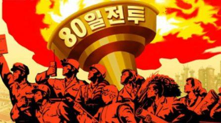 [노동신문] 80일전투는 인민에 대한 멸사복무전