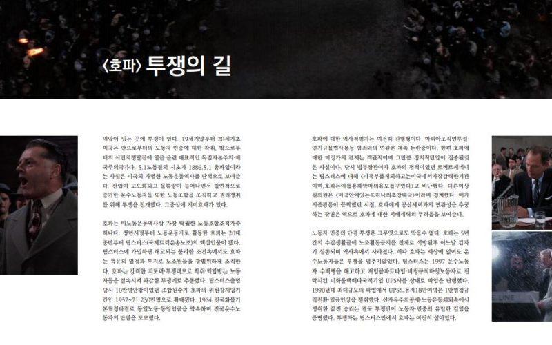 [항쟁의기관차11 – 흐름] <호파> 투쟁의 길