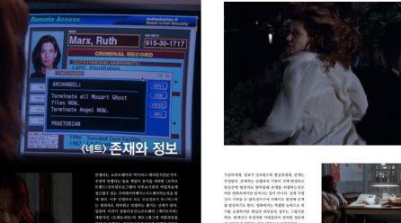 [항쟁의기관차11 – 흐름] <네트> 존재와 정보