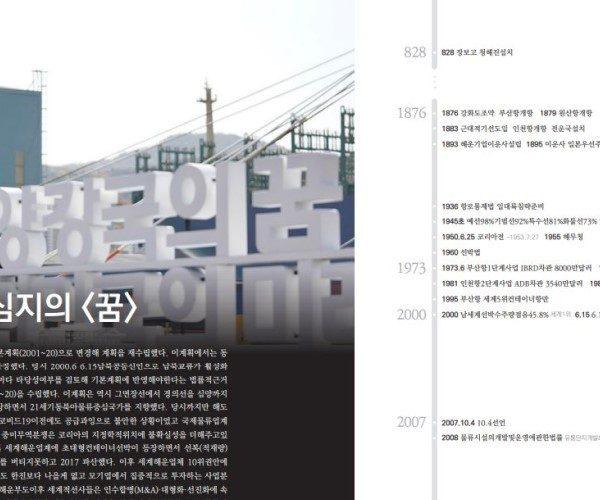 [항쟁의기관차11 – 흐름] 동북아물류중심지의 <꿈>