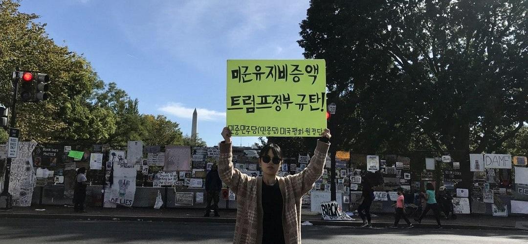 <진실을 알려나가는 투쟁> 9차미국평화원정 228일째 … 미국평화원정시위 총1256일째