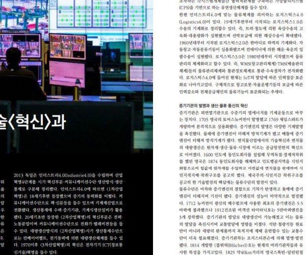 [항쟁의기관차11 – 흐름] 물류·통신의 기술<혁신>과 <4차산업혁명>