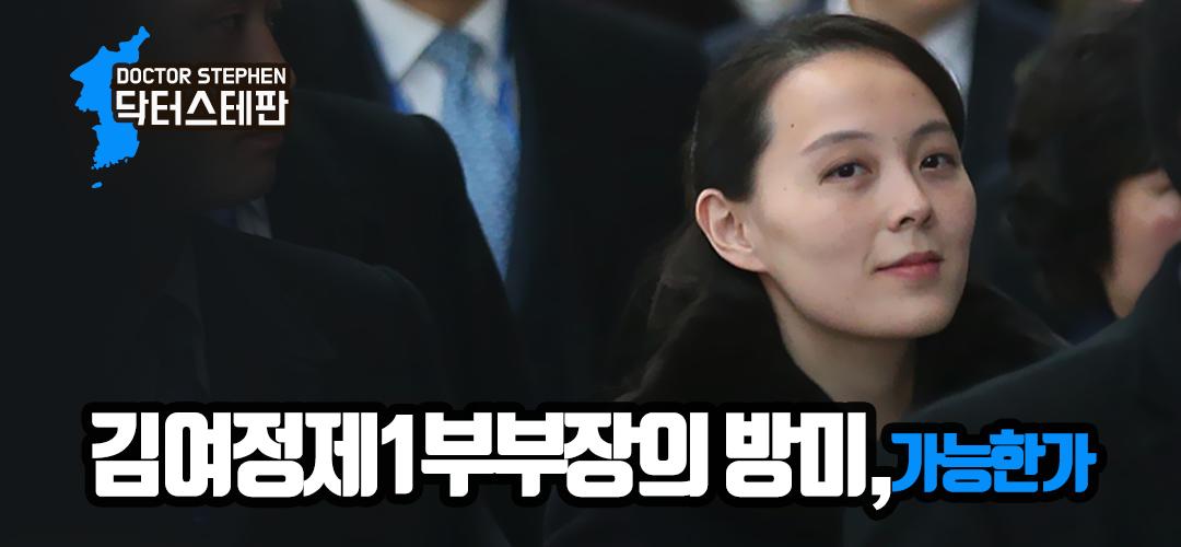 닥터스테판77회 <김여정제1부부장의 방미, 가능한가>