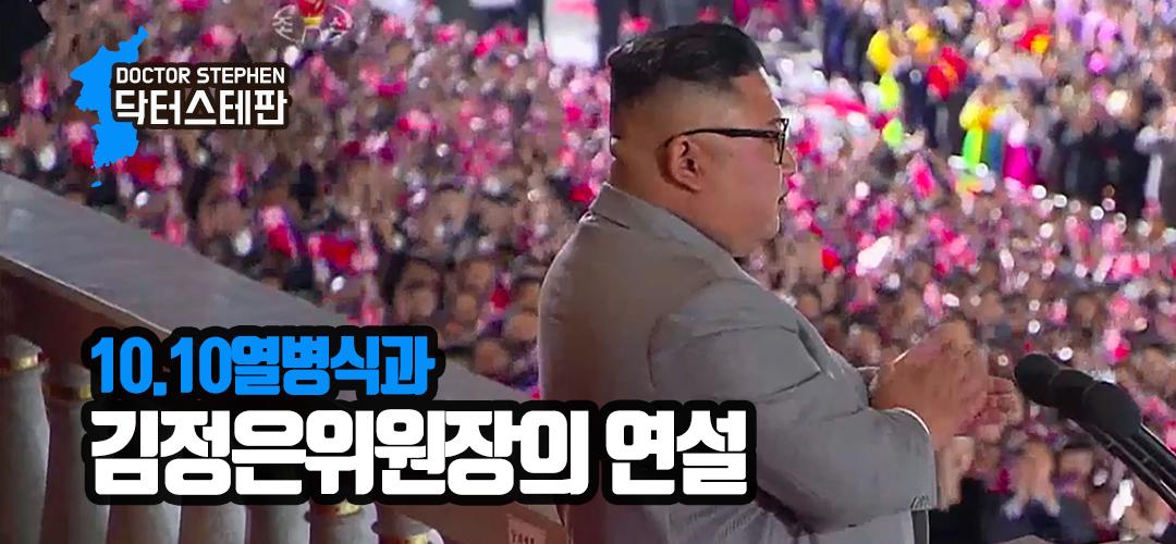닥터스테판79회 <10.10열병식과 김정은위원장의 연설>