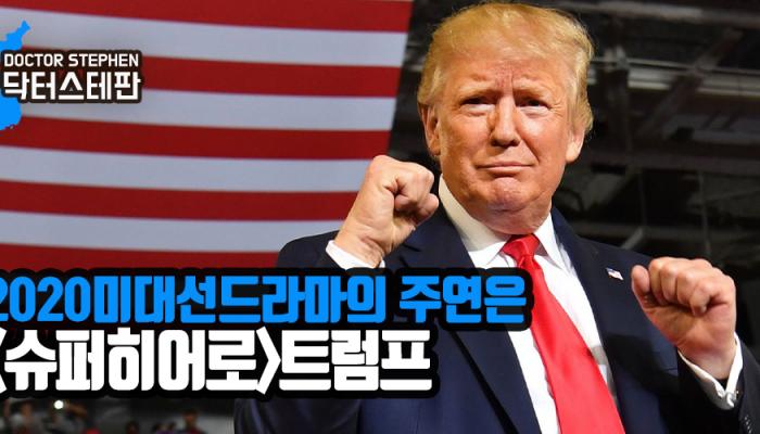 닥터스테판86회 <2020미대선드라마의 주연은 <슈퍼히어로> 트럼프>
